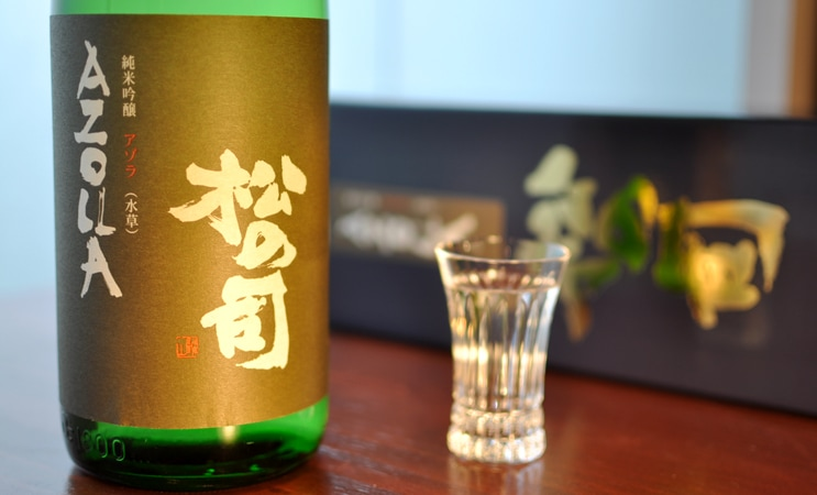 松の司 純米吟醸 アゾラ(火入) 1.8L