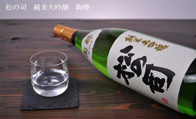 松の司 純米大吟醸 陶酔(箱入) 1.8L