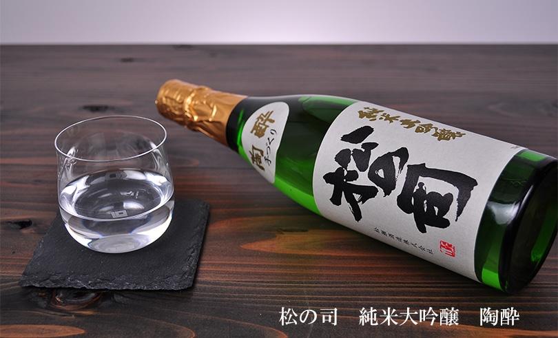 松の司 純米大吟醸 陶酔(箱入) 720ml
