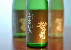 松の司 純米吟醸アゾラ