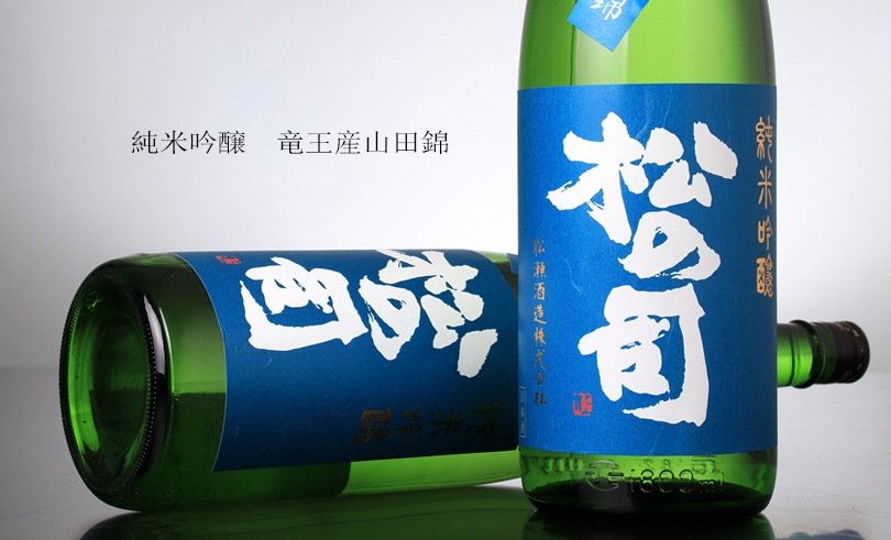 松の司 純米吟醸 竜王産山田 1.8L