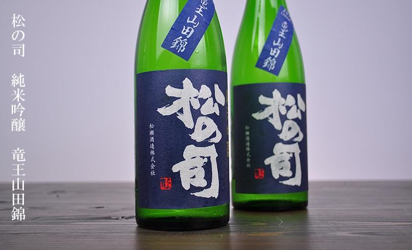 松の司 純米吟醸 竜王産山田 720ml
