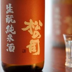 松の司 生もと純米
