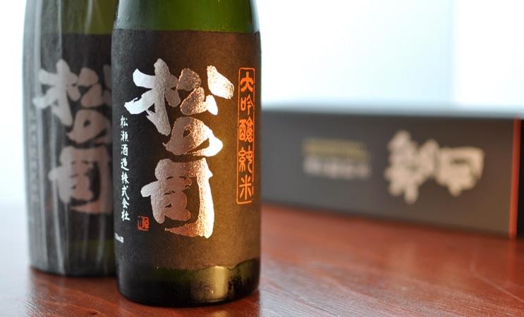 松の司 大吟醸純米 黒ラベル(箱 720ml