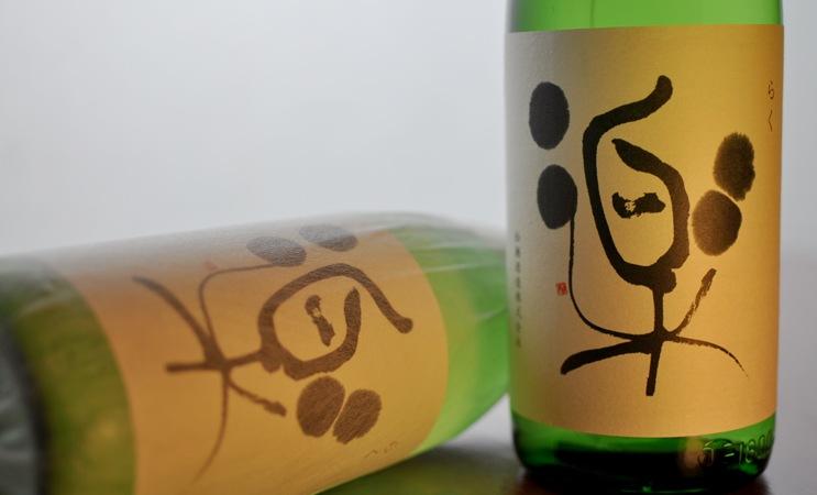 松の司 純米吟醸 楽 火入れ 1.8L (箱なし)