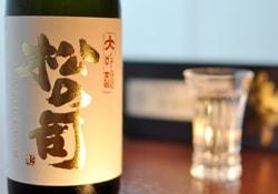 松の司 出品大吟醸