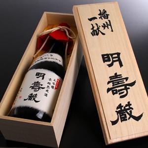 播州一献 大吟醸 明壽蔵 長期熟成酒