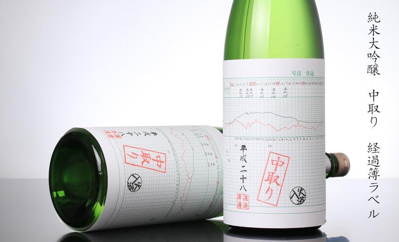 三重錦 純米大吟 山田錦 経過簿ラベル 1.8L