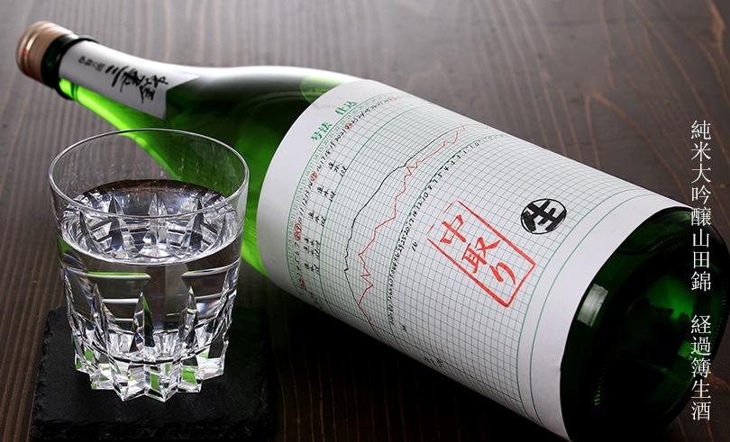 三重錦 純米大吟 山田錦 経過簿ラベル  生酒 1.8L