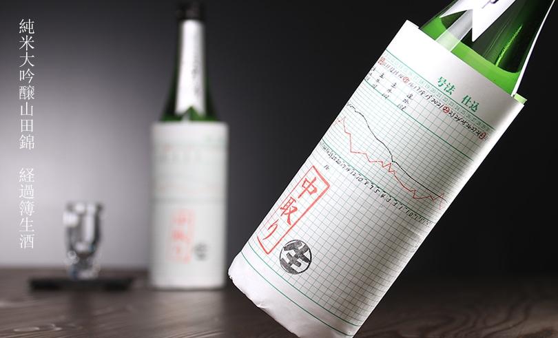 三重錦 純米大吟 山田錦 経過簿ラベル  生酒 720ml