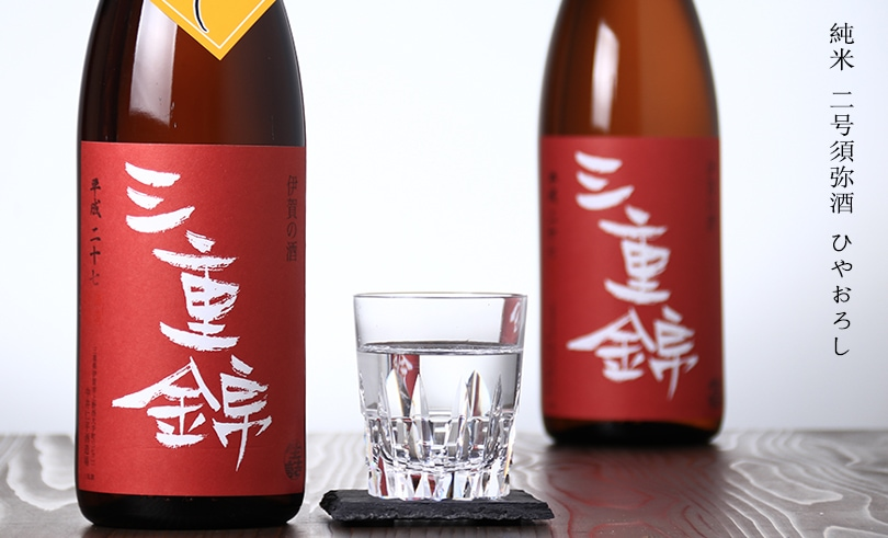 三重錦 純米 二号須弥酒 ひやおろし