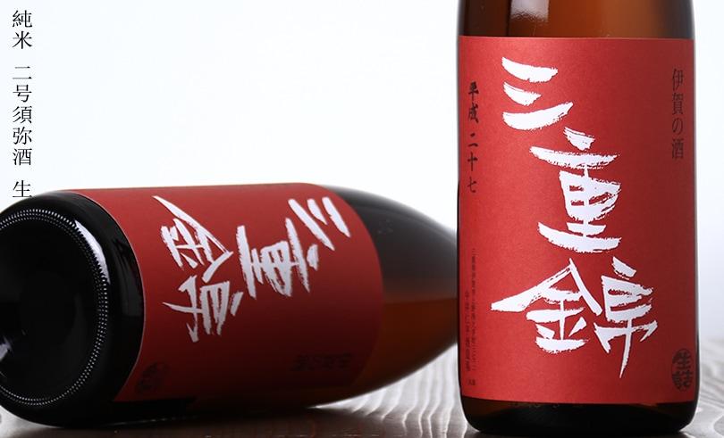 三重錦 純米 二号須弥酒 生(すみさけ) 1.8L