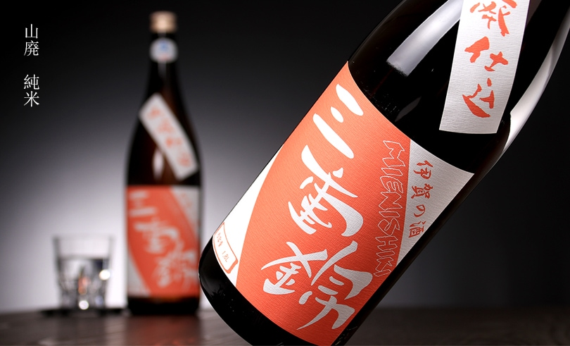 三重錦 山廃純米 生酒 1.8L