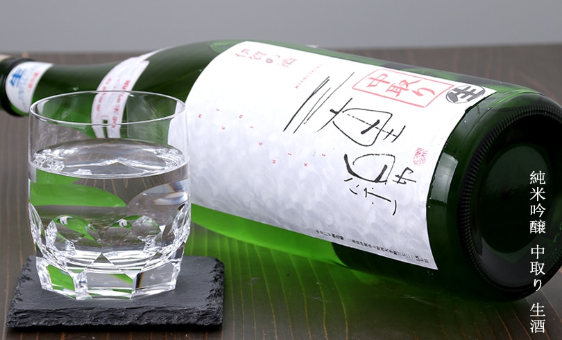 三重錦 純米吟醸 中取り 生酒 1.8L