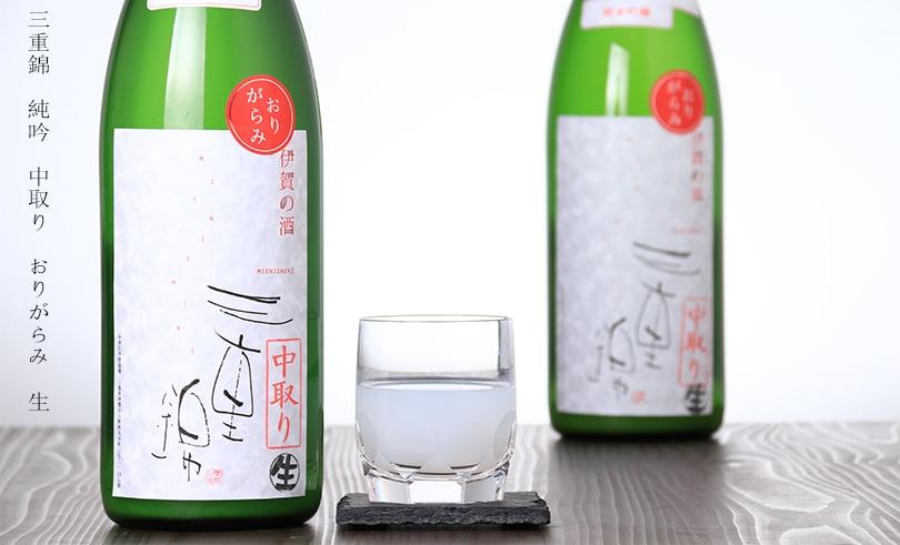 三重錦 純米吟醸 中取り おりがらみ生 1.8L