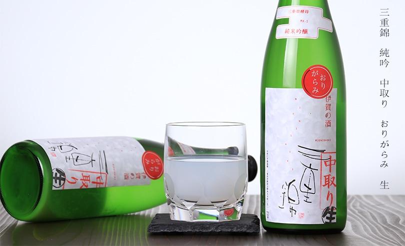 三重錦 純米吟醸 中取り おりがらみ生 720ml