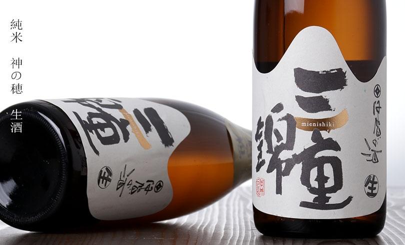 三重錦 純米 神の穂 生酒 1.8L