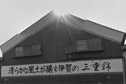 三重錦(中井酒造場)酒蔵