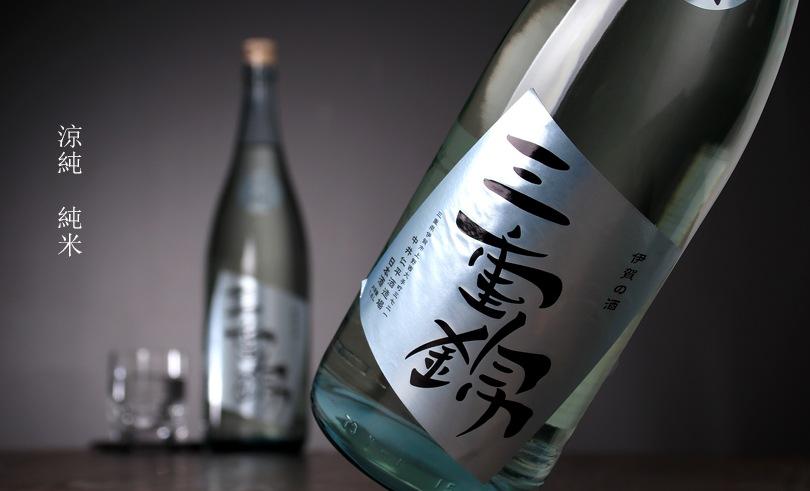 三重錦 涼純 純米 1.8L