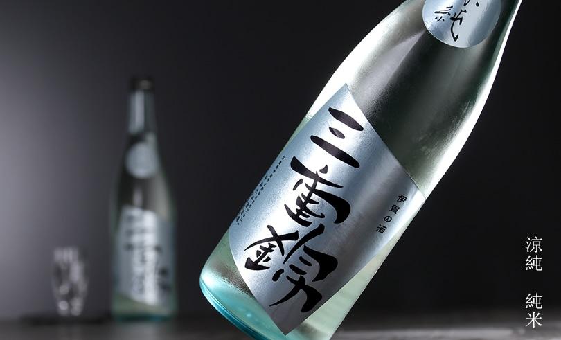 三重錦 涼純 純米 720ml