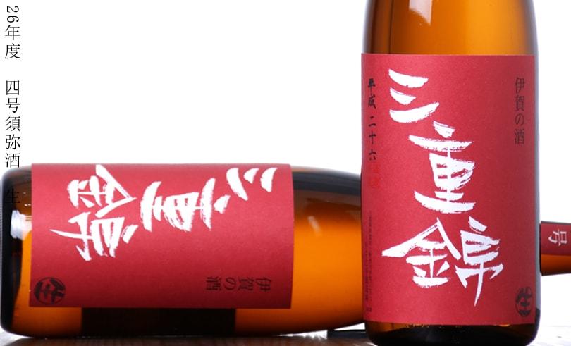 三重錦 26年度 四号須弥酒 生 1.8L