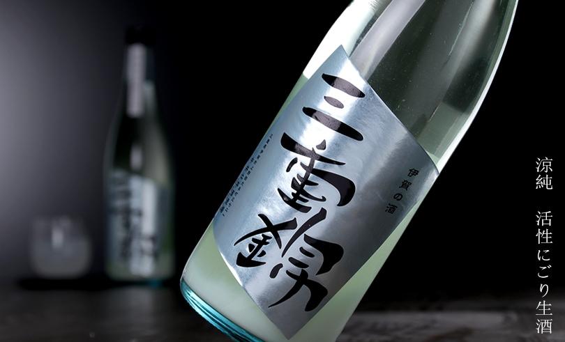 三重錦 涼純 活性にごり生酒 720ml