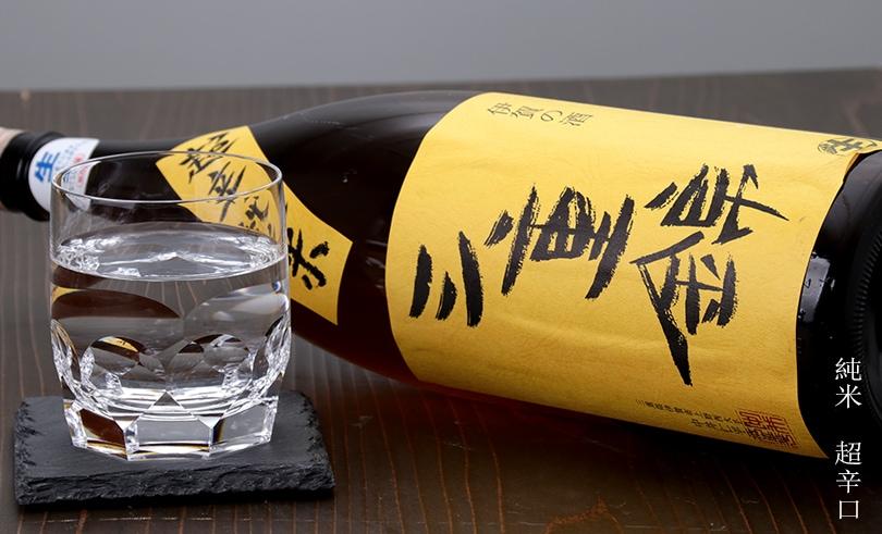 三重錦 純米 超辛口(火入れ) 1.8L