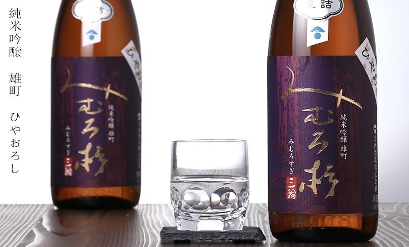 みむろ杉 純米吟醸 雄町 ひやおろし 1.8L
