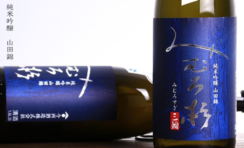 みむろ杉 純米吟醸 山田錦 火入れ 1.8L