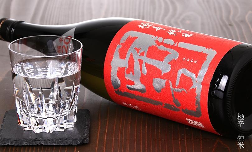南方 極辛 純米 無濾過生原酒 1.8L