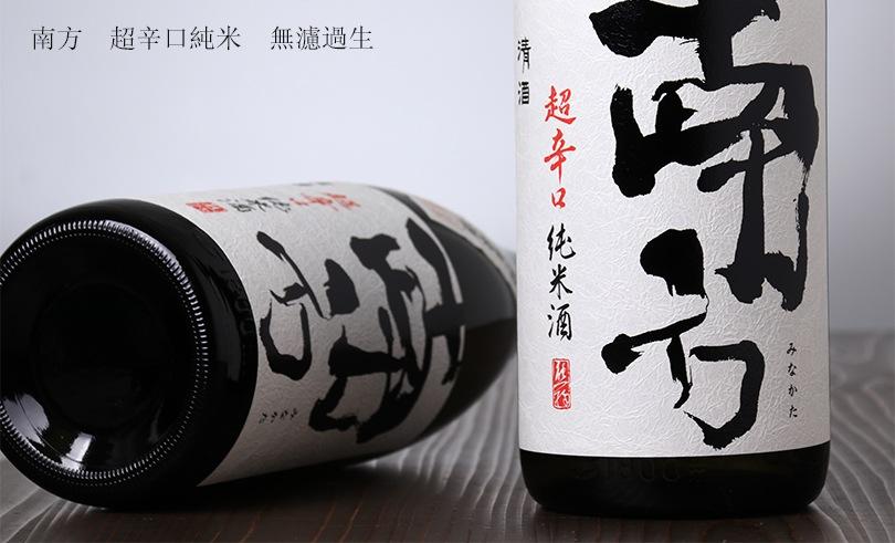 南方超辛口純米 無濾過生原酒 1.8L