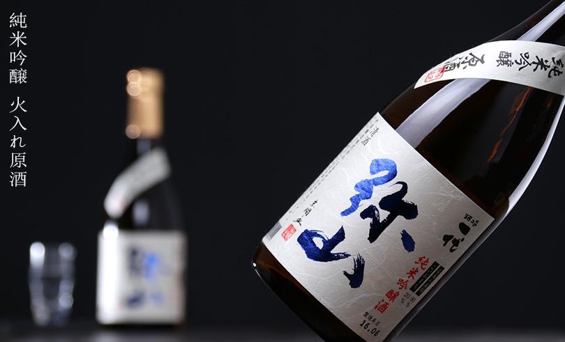 一代 弥山 純米吟醸 火入れ原酒  720ml