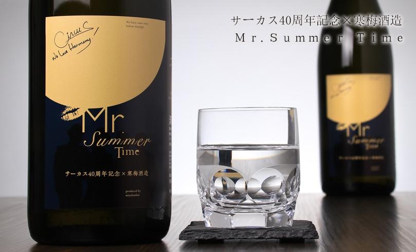 宮寒梅 特別純米 Mr.Summer Time
