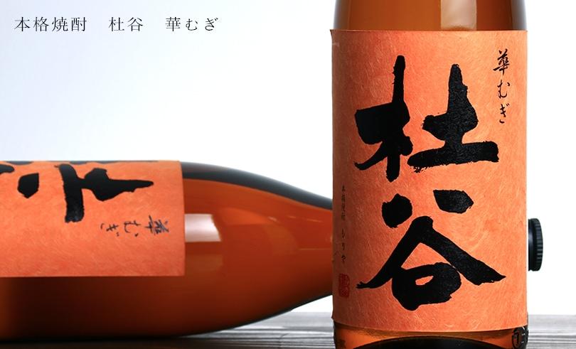 杜谷 華むぎ オレンジ 1.8L