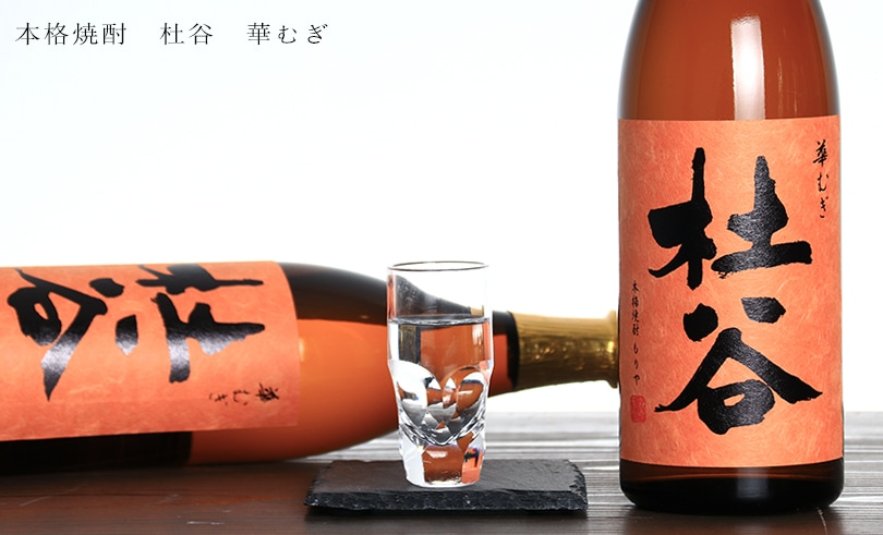 杜谷 華むぎ オレンジ 720ml