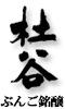 杜谷(ぶんご銘醸株式会社)大分県