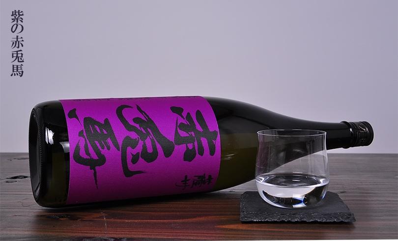 紫の赤兎馬 1.8L