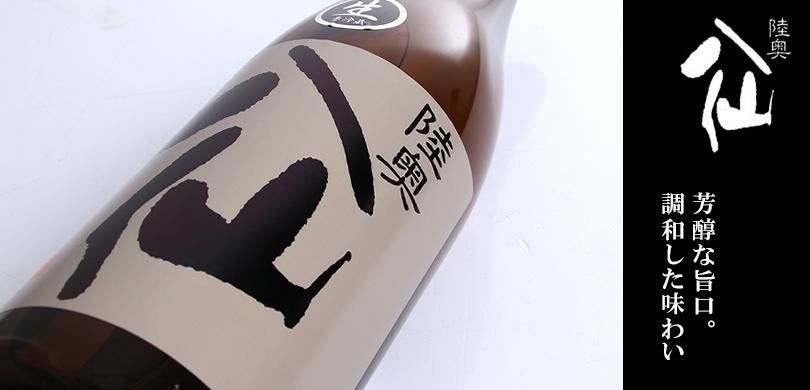 陸奥八仙 純米吟醸 黒ラベル 生酒 1.8L