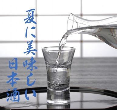 夏においしい日本酒