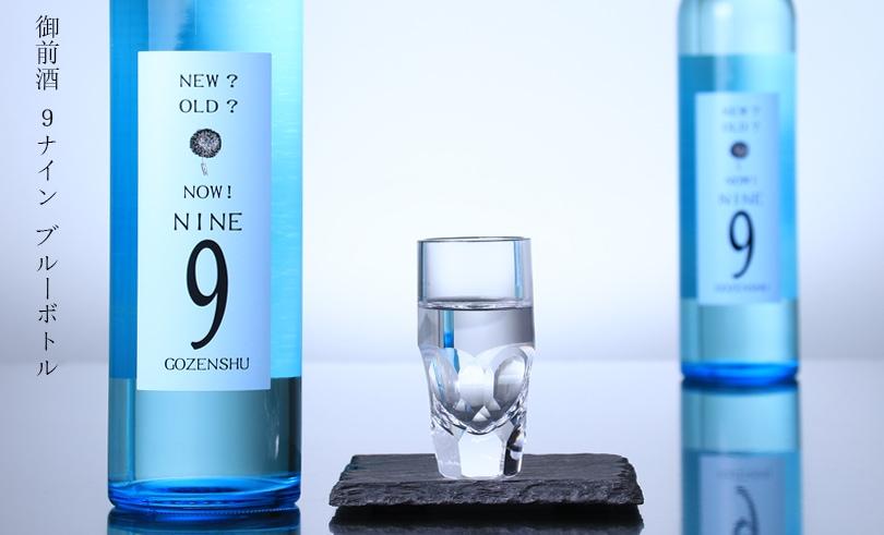 御前酒 9NINE ナイン 夏酒 ブルーボトル