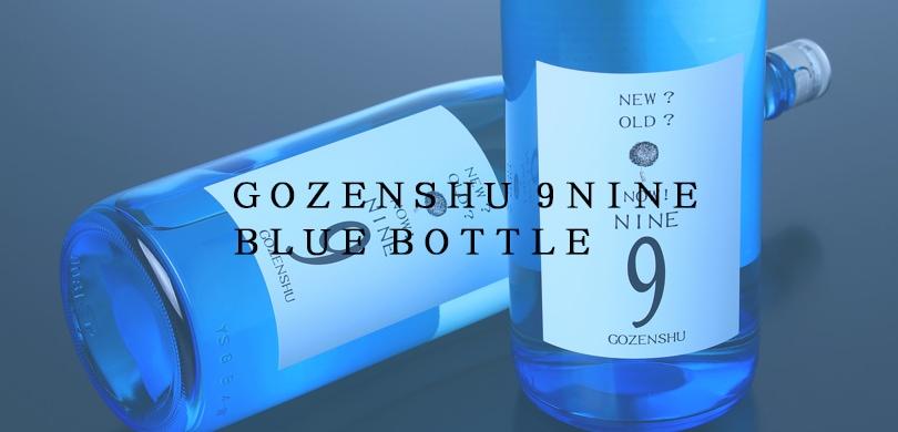御前酒 9NINE ナイン ブルーボトル