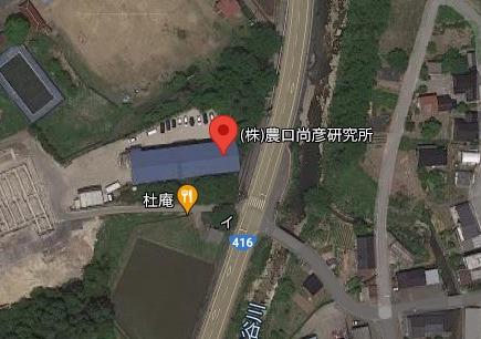 農口尚彦研究所