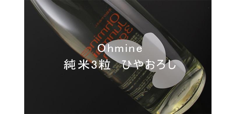 Ohmine 大嶺 純米 3粒 ひやおろし