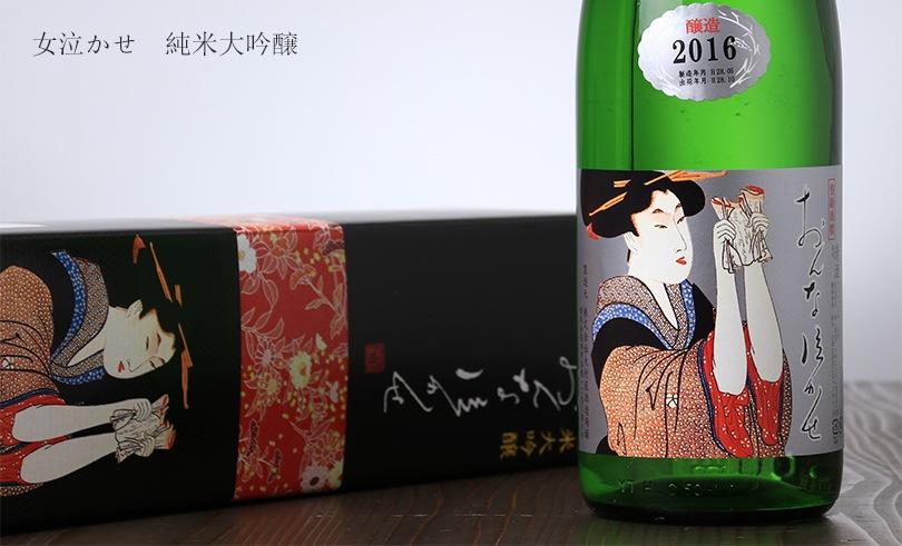 女泣かせ 純米大吟醸(箱入) 1.8L