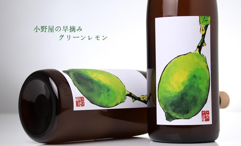 小野屋の早摘みグリーンレモン