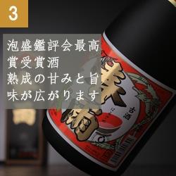 春雨 5年古酒