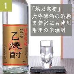 越乃寒梅 10年乙焼酎