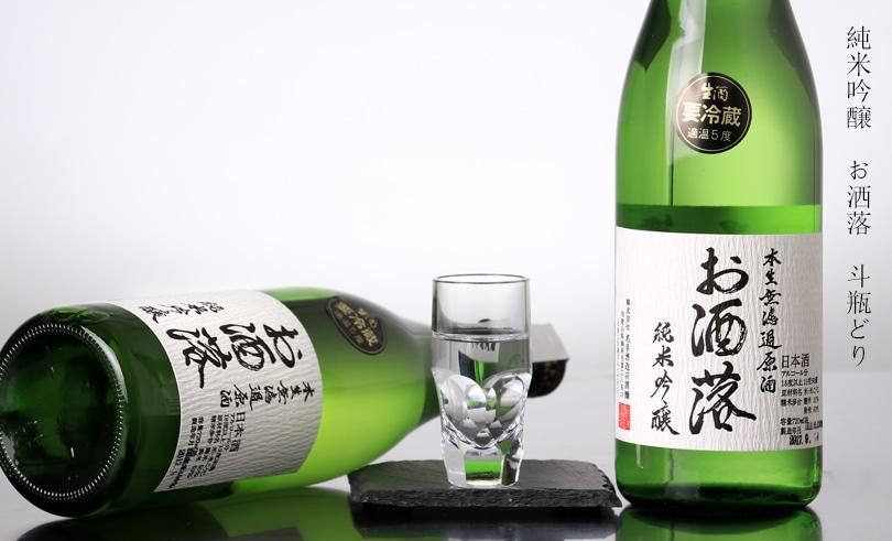 お酒落 純米吟醸 三年熟成