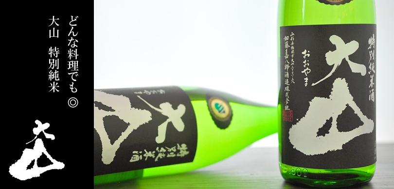大山 特別純米