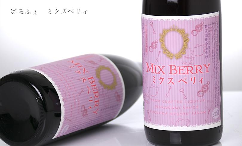 ぱるふぇ ミックスベリー 1.8L